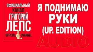 Григорий Лепс - Я поднимаю руки. Апгрэйд #Upgrade Deluxe Edition (Альбом 2016)
