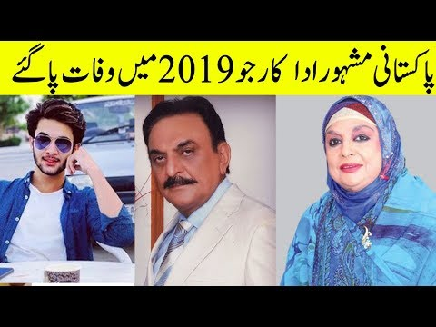 Pakistani Famous Celebrities Who Died In 2019 | Shocking Video | Desi Tv