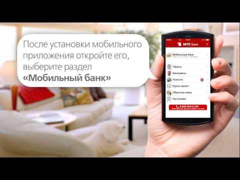 Как подключить мобильный банк на мтс
