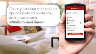 как подключить мобильный банкинг МТС Банка?