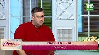В гостях режиссёр Алексей Барыкин. Здравствуйте - ТНВ