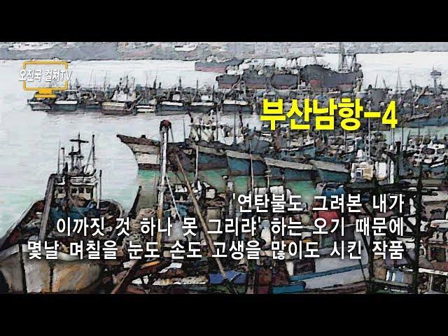 오진국컬쳐TV-49---------부산남항-4