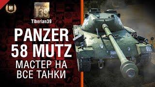 Мастер на все танки №93: Panzer 58 Mutz - от Tiberian39 [World of Tanks]