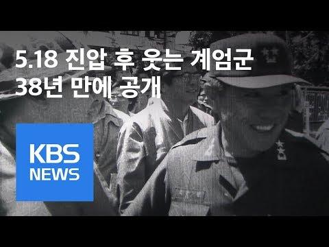 [영상] 38년 만에 공개…5.18 진압 후 웃는 계엄군 / KBS뉴스(News)