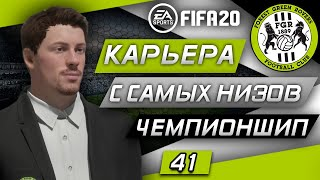 Прохождение FIFA 20 [карьера] #41
