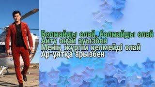 Караоке: Жігер Ауыпбаев & Альбина Шардарова - Болмайды олай ( текст,lyrics)