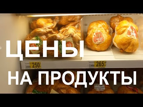 Переезд в Краснодар. Цены  на продукты  в  Краснодаре. Март 2017. Жить в Краснодаре. Переезд. Кубань