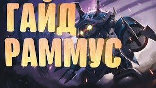 ГАЙД РАММУС + ЛЕТСПЛЕЙ. ПАТЧ 9.19 ЛИГА ЛЕГЕНД