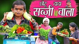 "CHOTU DADA SABZI WALA | ""छोटू  दादा सब्ज़ी वाला "" Khandesh Hindi Comedy | Chotu Comedy Video"