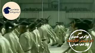اخر جيوش الكرامة العربية / الجيش العراقي