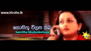 Nosithu Wilasa Oba,,Samitha Mudunkotuwa new song 2013