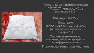 Подушка антиаллергенная 70*70см