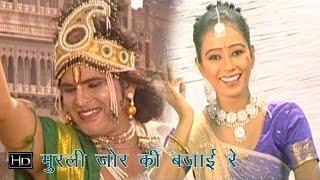 Murli Jor Ki Bajai Re Nandlala | मुरली जोर की बजाई रे नंदलाला | Hindi Krishan Bhajan