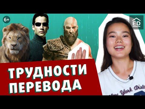 Английский по Фильмам, Играм и Сериалам [Трудности Перевода]