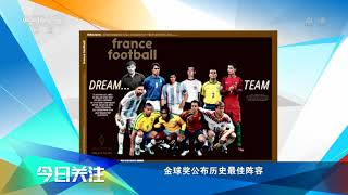 [国际足球]金球奖官方公布历史最佳阵容|体坛风云 - YouTube