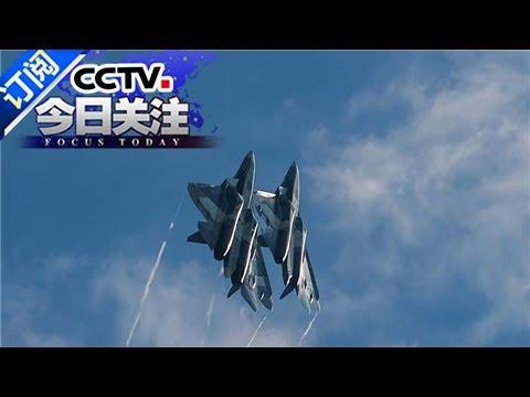 """《今日关注》 20170719 """"枭龙""""亮相俄航展 美或增产F-22提升战力   CCTV-4"""