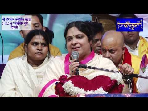 मेरी श्यामा प्यारी कदे ते हास हास बोल !! पूनम दीदी !! जहाँगीर पूरी दिल्ली !! 2-10-2017