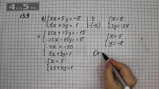 Упражнение 13.9. Вариант В. Алгебра 7 класс Мордкович А.Г.