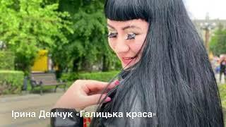 Ірина Демчук «Галицька краса»