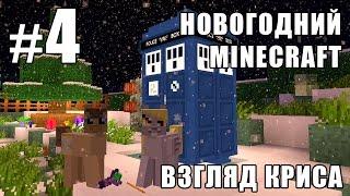 Война монстров - Новогодний Minecraft 2 (взгляд Криса) - #4