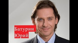 Батурин Юрий сериал Восхождение на Олимп ЛИЧНАЯ ЖИЗНЬ