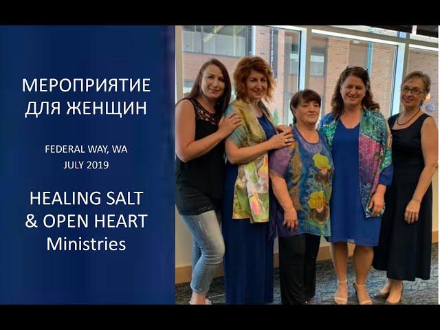 ЖЕНСКОЕ МЕРОПРИЯТИЕ В FEDERAL WAY, WA - JULY 2019