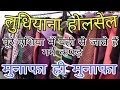 सर्दियों के कपडे l Men, Women Kids winter clothes   Ludhiana Wholesale Market   #MTGVlogs #10