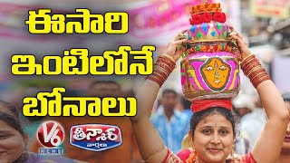 Bonalu festival cancelled due to rising Covid-19 cases in Hyderabad   V6 News