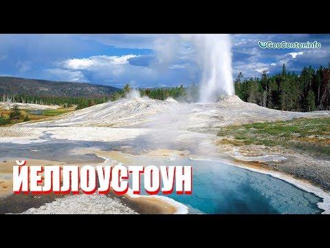 Вулкан Йеллоустоун сегодня.СРОЧНО!!