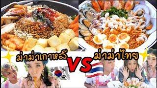 มาม่าไทยvsมาม่าเกาหลี อะไรอร่อยกว่ากัน ต้องดู #ชอบกินอะไรมากกว่ากันเม้นเลย