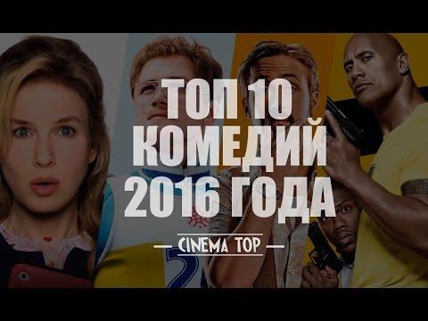 5 лучших комедий 2017 года