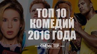 Киноитоги 2016 года: Лучшие фильмы. ТОП 10 комедий 2016(Продолжаем подводить киноитоги 2016 года, и теперь перед вами 10-ка комедий этого года. В комментариях пишите..., 2016-12-24T18:42:38.000Z)