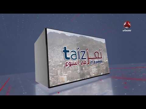 تعز في اسبوع | تقديم احمد البكاري  | الحلقة 18 | يمن شباب