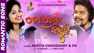 Kasturi // କସ୍ତୁରୀ // Odia New Romantic Song // Pk & Arpita Choudhury //Style Sargam