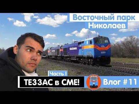 ТЕ33АС в СМЕ уже и в Николаеве! | Восточный парк станции | Влог #11