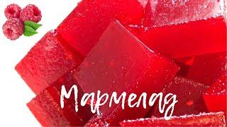 Домашний Рецепт МАРМЕЛАДА ✪ Как Приготовить МАРМЕЛАД в Домашних Условиях Marmalade - Fruit Preserves