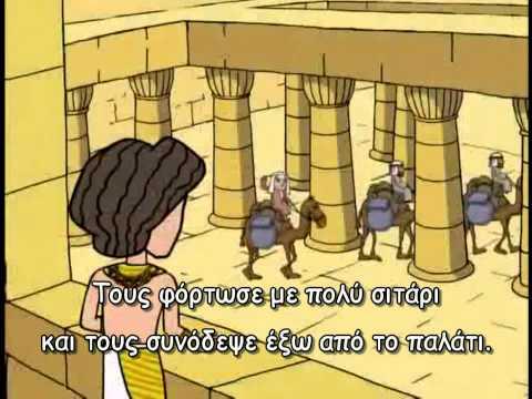 Ο Ιωσήφ και τ΄αδέλφια του Β΄(για παιδιά)