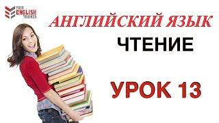 Английский с нуля. Научиться читать на английском. Правила чтения. Урок 13.