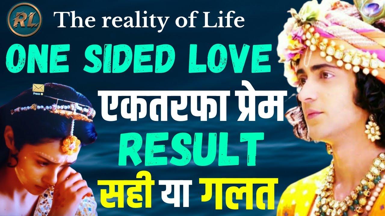 One Sided Love   Aktarfa Prem   Powerful Motivational Speech By Lord Krishna   Krishna Vani