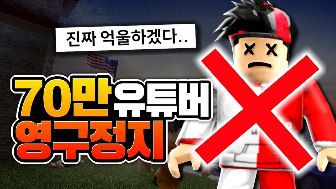 70만 유튜버 '영구정지' 당한 진짜 이유 [로블록스 한국]