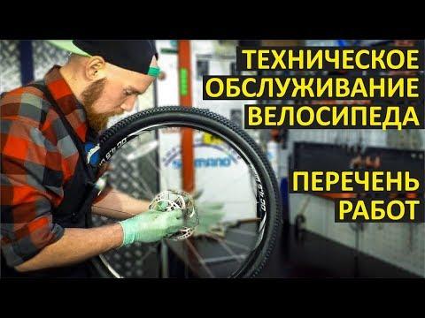 Что входит в ТО велосипеда? Как обслужить велосипед перед сезоном?