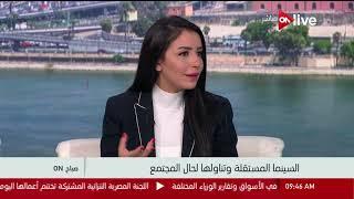 صباح ON - معالجة السينما المستقلة للأحداث السياسية المصرية واتجاهات الجمهور - د. مروة السيد