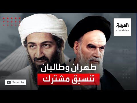 طهران تعترف بتعاون وتنسيق أمني مع حركة طالبان