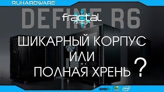 Обзор Fractal Design Define R6 TG.