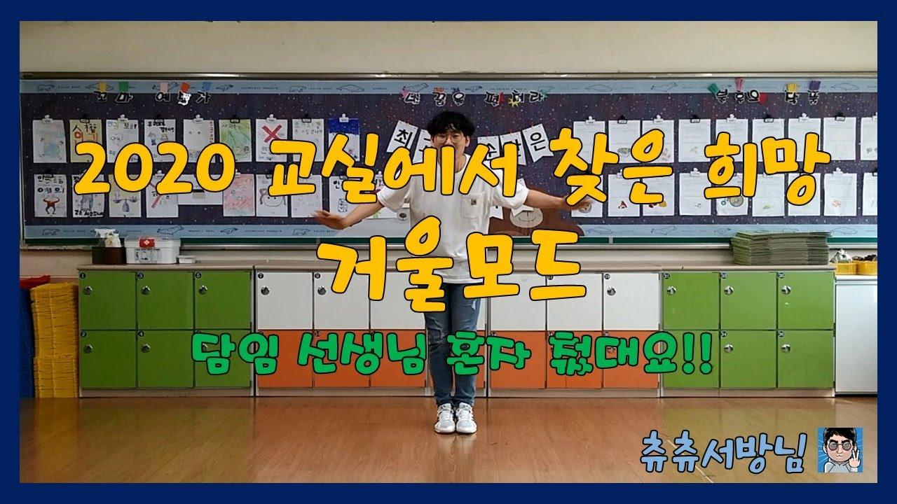 2020 교실에서 찾은 희망 거울모드(강원도 인제초등학교 5학년 매화반 담임 선생님 버전)