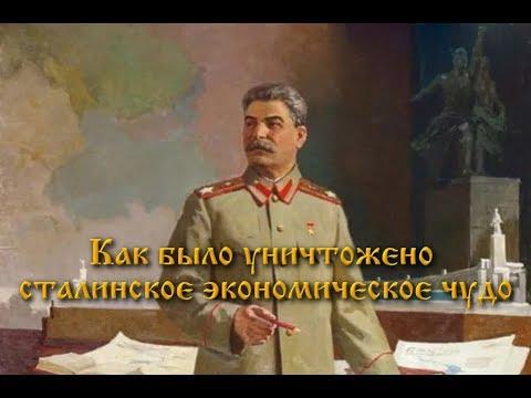 Картинки по запросу Как было уничтожено сталинское экономическое чудо