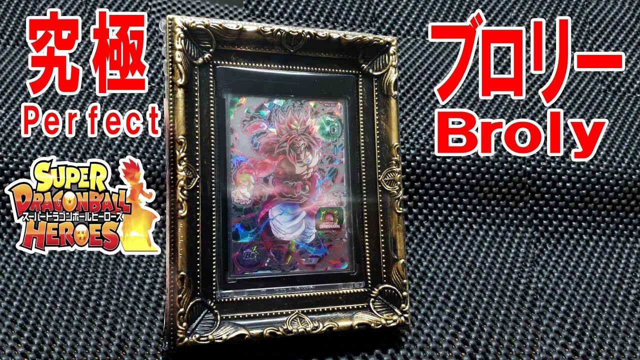 【SDBH】激安で絵画のような芸術作品!SECブロリー飾り方!スーパードラゴンボールヒーローズ