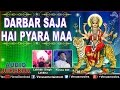 Download Darbar Saja Hai Pyara Maa : Mata Ki Bhente | Lakhbir Singh Lakkha || Audio Jukebox MP3 song and Music Video