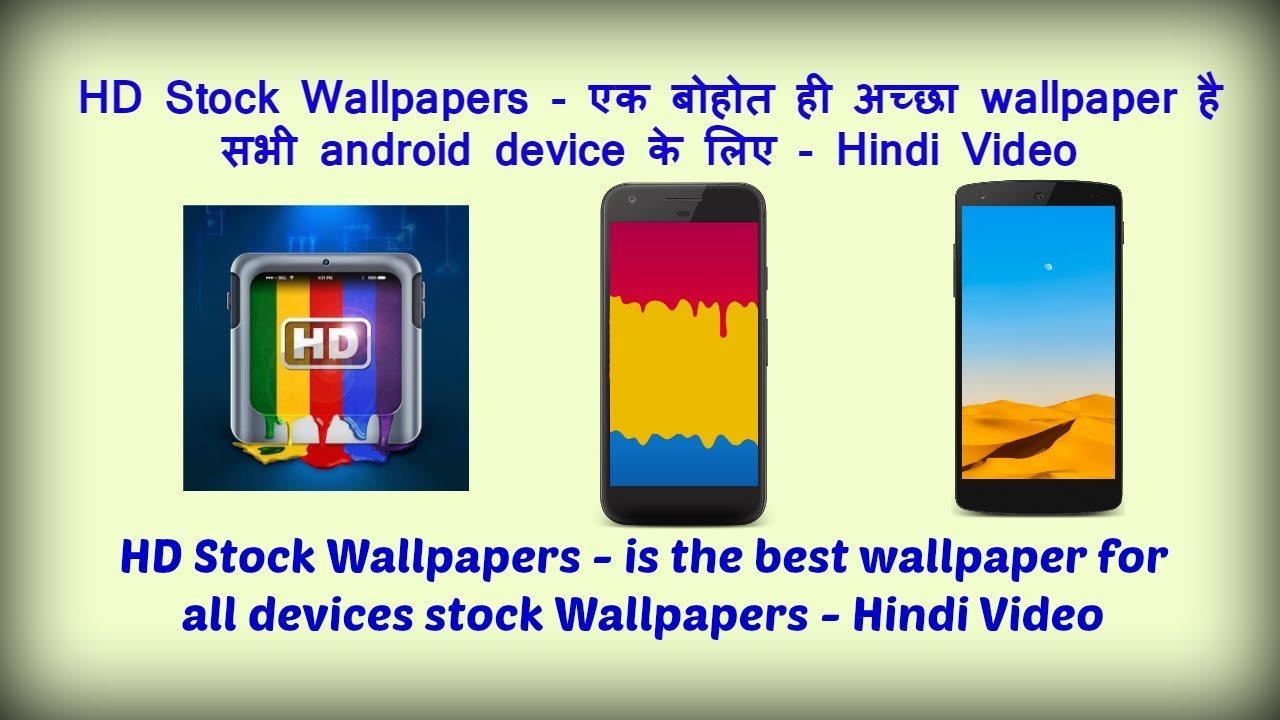 HD Stock Wallpaper - Is The Best Wallpaper For All Android Device - Hindi Video
