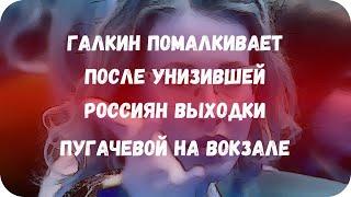 Галкин помалкивает после унизившей россиян выходки Пугачевой на вокзале